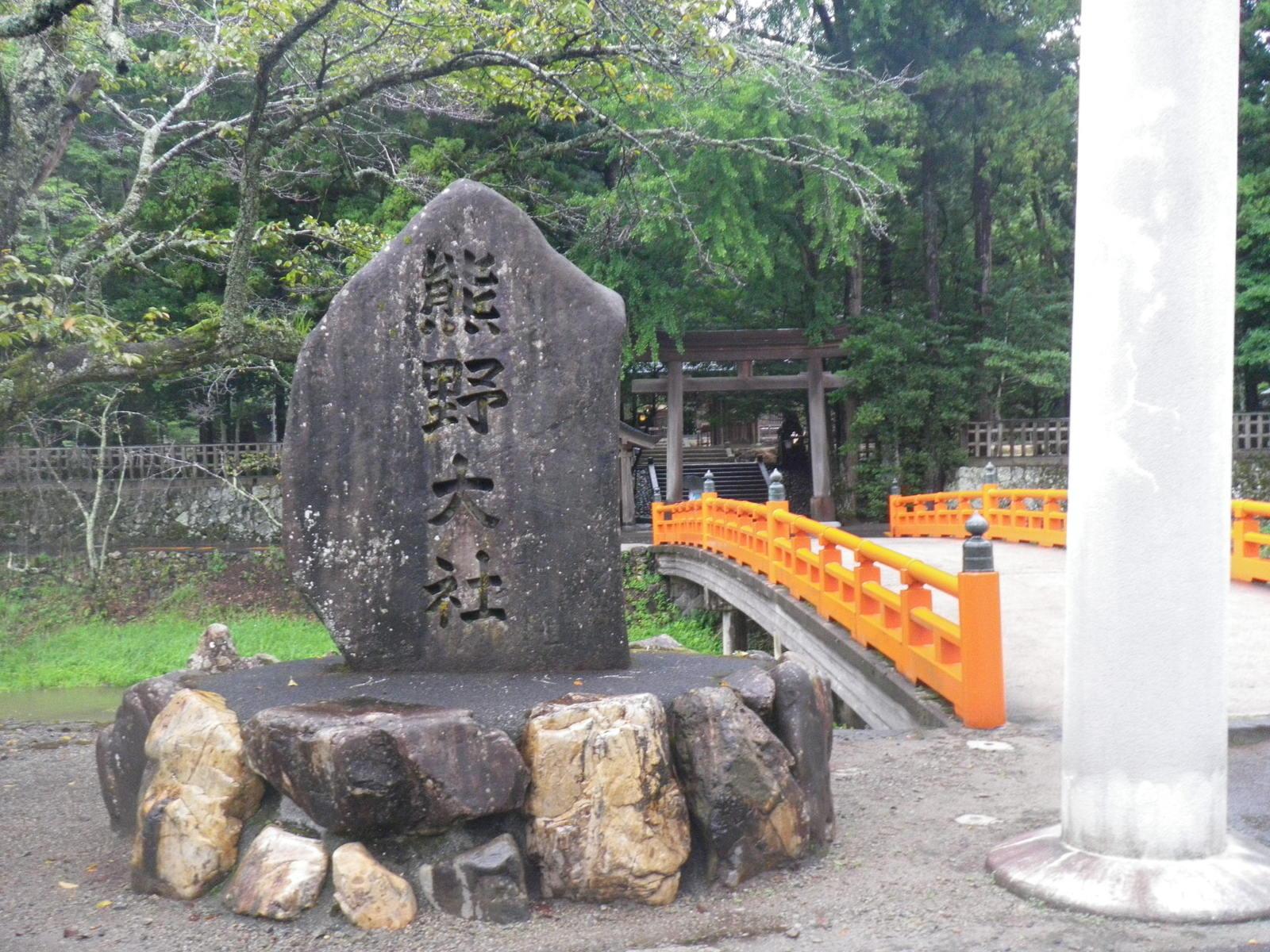 パワースポット巡り(6) 熊野大社: ゆっくり憩う(行こう^^)