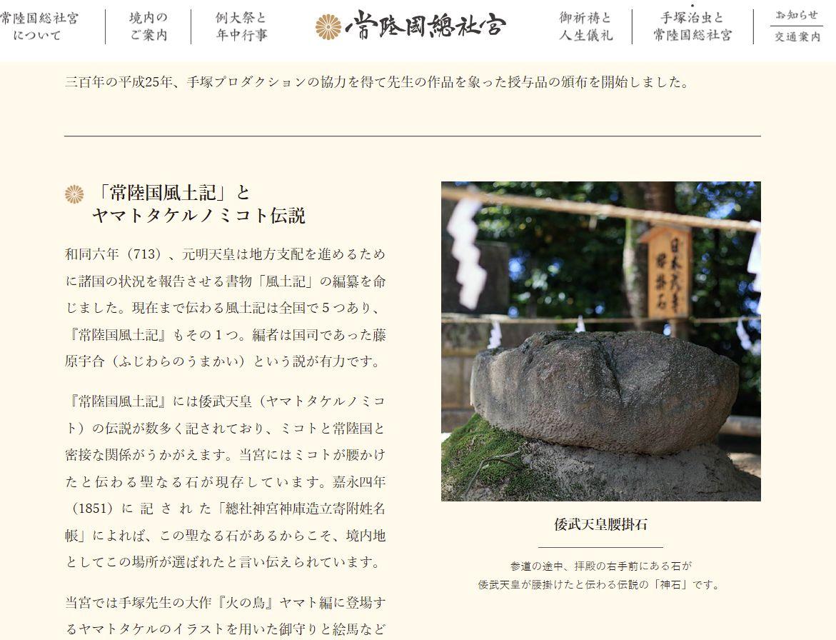Yamatotake_tezuka